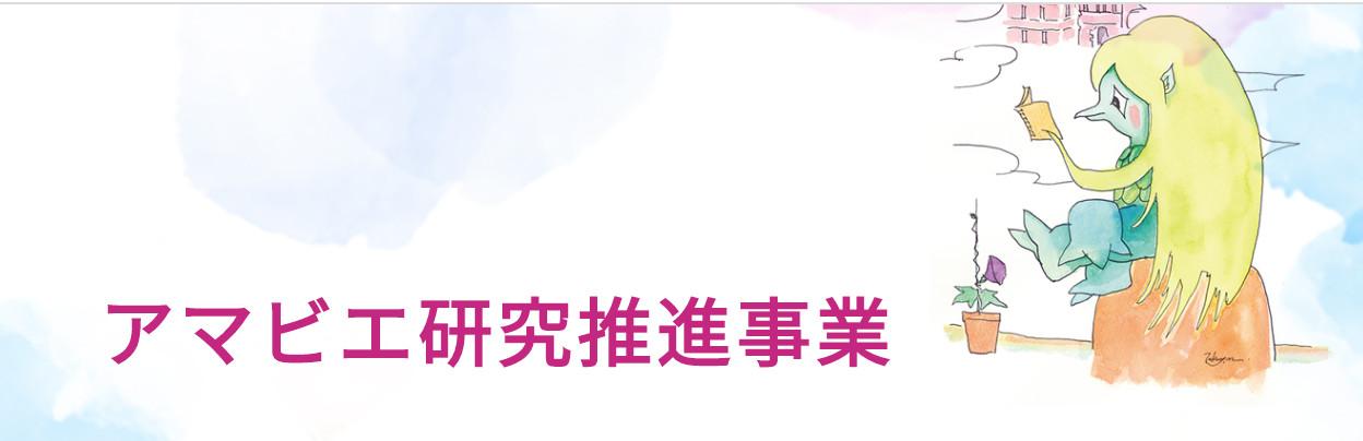 アマビエ研究推進事業.jpg
