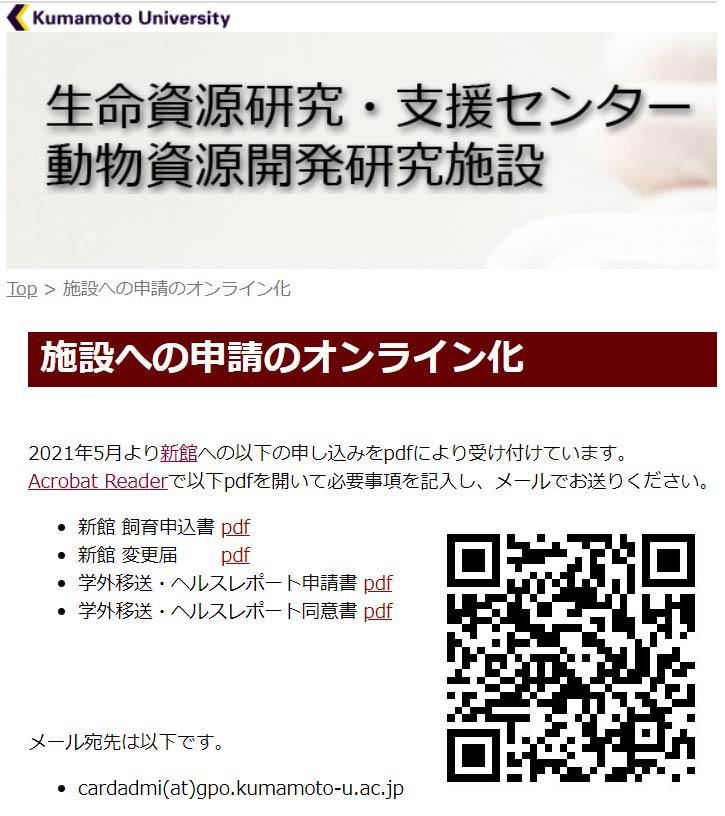 飼育申込書のオンライン化.jpg