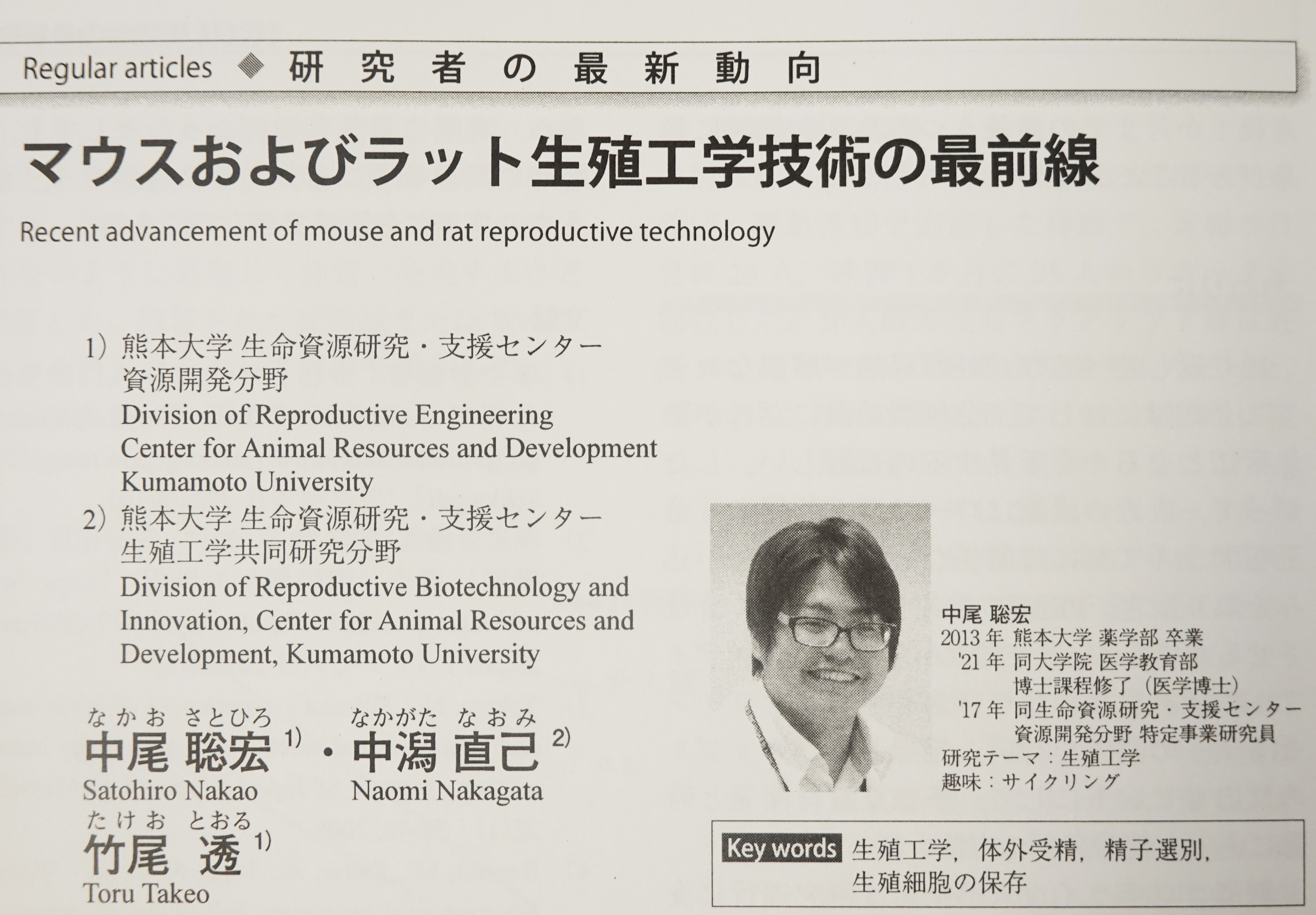 マウスラット生殖工学の最前線_中尾聡宏.jpg