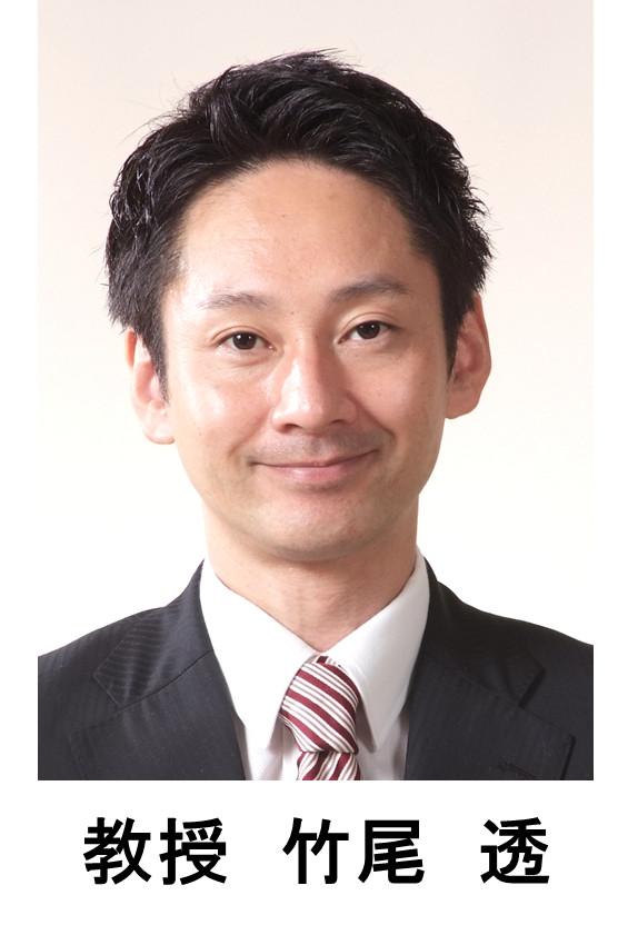 教授竹尾透.jpg