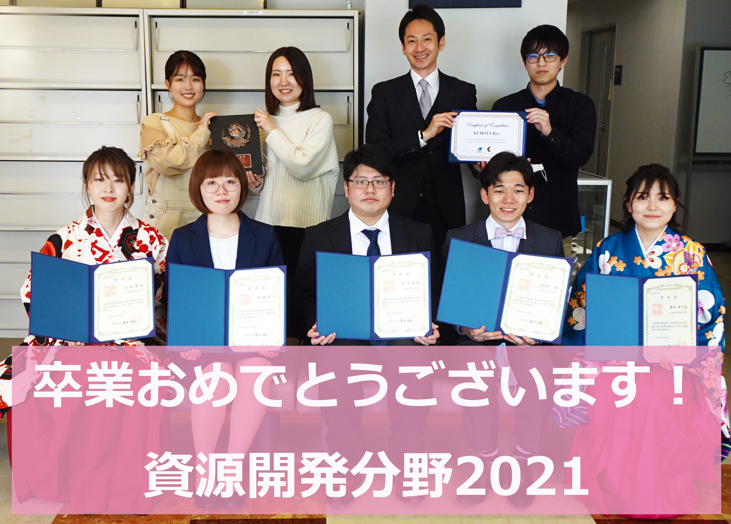 資源開発分野卒業生2021.jpg