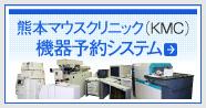熊本マウスクリニック(KMC)機器予約システム